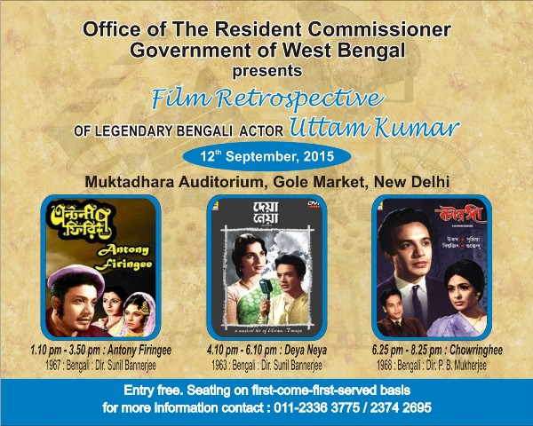 e-Invite for Uttam Kumar Film Festival on 12.09.2015